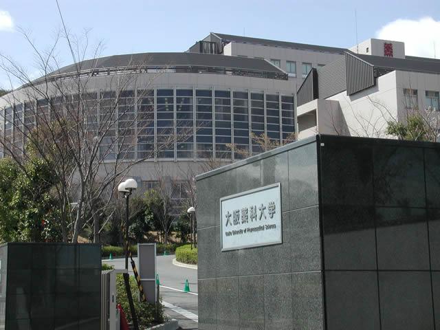 大阪薬科大学